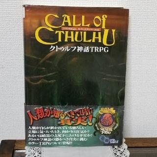 カドカワショテン(角川書店)のクトゥルフ神話TRPG 基本ルールブック(その他)