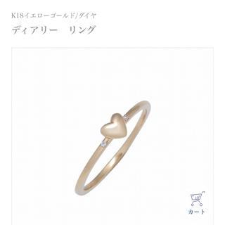 アーカー(AHKAH)のアーカー ディアリーリング #2(リング(指輪))
