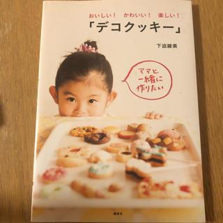 コウダンシャ(講談社)のおいしい!かわいい!楽しい! 「デコクッキー」(住まい/暮らし/子育て)