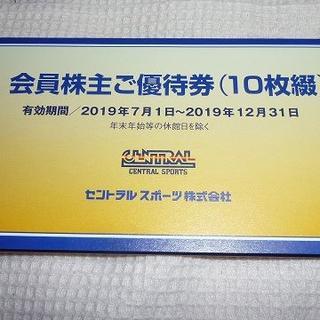 最新 セントラルスポーツの株主優待券 10枚綴セット普通郵便送料無料(フィットネスクラブ)