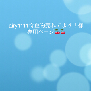 ニシマツヤ(西松屋)のairy1111☆夏物売れてます!様 専用ページ キッズ水着(水着)