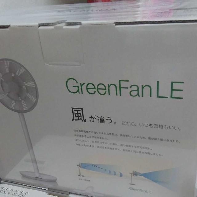 BALMUDA(バルミューダ)の最終売り切り☆バルミューダ扇風機egf-1400-wg新品 スマホ/家電/カメラの冷暖房/空調(扇風機)の商品写真