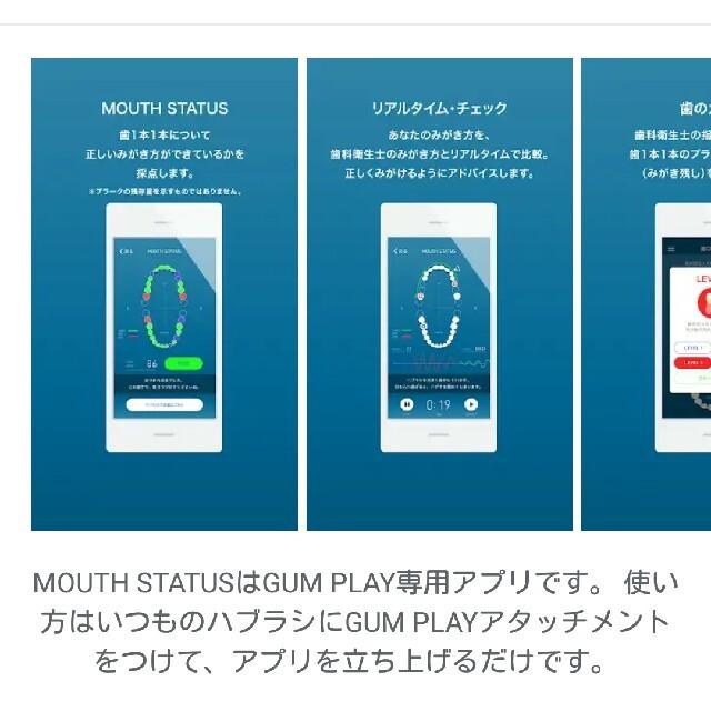 SUNSTAR(サンスター)のGUM PLAY コスメ/美容のオーラルケア(歯ブラシ/デンタルフロス)の商品写真