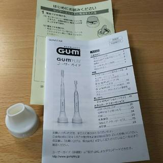 サンスター(SUNSTAR)のGUM PLAY(歯ブラシ/デンタルフロス)