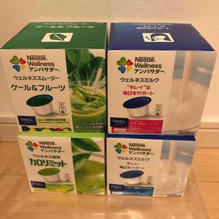 ネスレ(Nestle)のネスレ ドルチェグスト ウェルネス ミルク(青汁/ケール加工食品 )