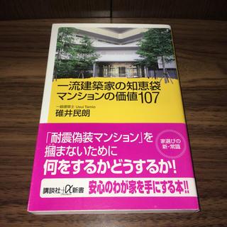 コウダンシャ(講談社)の一流建築家の知恵袋 マンションの価値107(住まい/暮らし/子育て)
