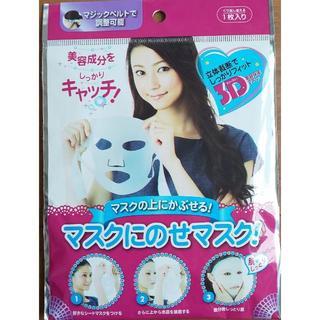 【新品】コスメット マスクにのせマスク (パック/フェイスマスク)