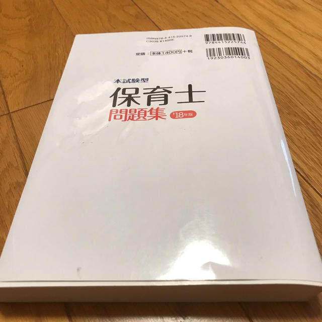本試験型保育士問題集 '18年版 エンタメ/ホビーの本(資格/検定)の商品写真