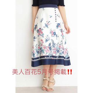 プロポーションボディドレッシング(PROPORTION BODY DRESSING)の新品♡定価9936円 スカート ネイビー サイズ2 ⭐️大幅お値下げしました‼️(その他)