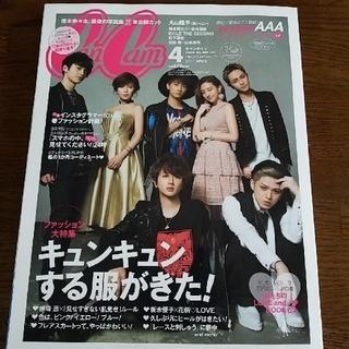 小学館 - CanCam 2017年4月号ポスター付き