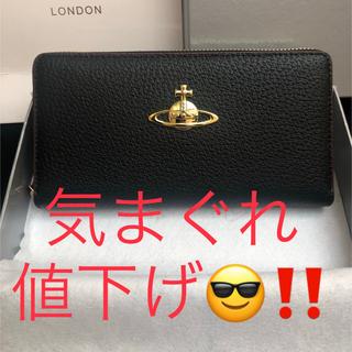 ヴィヴィアンウエストウッド(Vivienne Westwood)の【気まぐれ値下げ中!!】ヴィヴィアンウエストウッド 財布(財布)