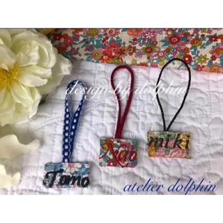 3カラー リバティー 刺繍 お名前タグ  名前タグ ボンポワン レッスンバッグ(ネームタグ)