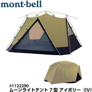 モンベル(mont bell)のモンベル ムーンライトテント7型 アイボリー(IV) 6-7人 (テント/タープ)