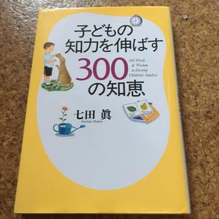 子どもの知力を伸ばす300の知恵(住まい/暮らし/子育て)