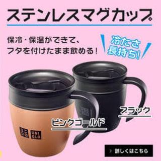 ユニクロ(UNIQLO)の★新品未使用★【 ユニクロ 】保冷・保温ステンレスマグカップ ブラック(グラス/カップ)