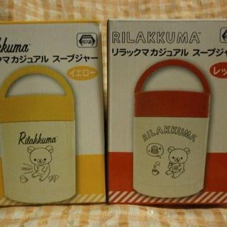 リラックマ カジュアル スープジャー 全2種(その他)