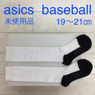 アシックス(asics)の⚾asics⚾アンダーソックス底面黒色モデル2足(19~21㎝)(靴下/タイツ)