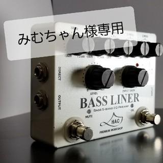 HAO / BASS LINER[限定色]ベース用プリアンプ(ベースエフェクター)