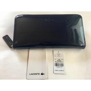 4790c06e65df ラコステ(LACOSTE)の新品 LACOSTE ラコステ 長財布 ラウンドファスナー エナメル ネイビー(財布