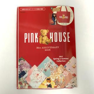 ピンクハウス(PINK HOUSE)のPINK HOUSE 35th ANNIVERSARY BOOKテディベアバッグ(ファッション)