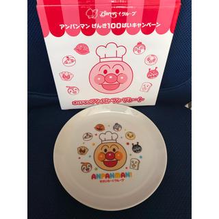 アンパンマン(アンパンマン)のアンパンマン 皿 すかいらーく 非売品 陶器 プレート 子供用食器(プレート/茶碗)