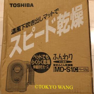 東芝 - TOSHIBA 東芝 布団乾燥機 MD-S1 白 ベージュ