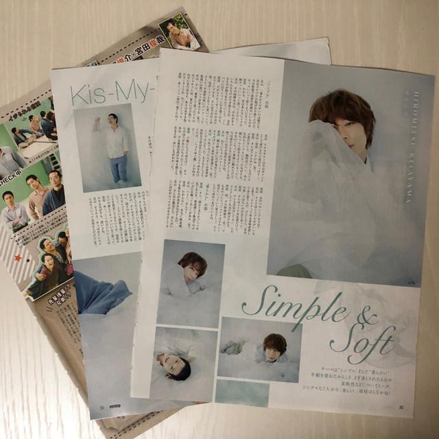 Kis-My-Ft2(キスマイフットツー)のKis-My-Ft2 切り抜き エンタメ/ホビーの雑誌(アート/エンタメ/ホビー)の商品写真