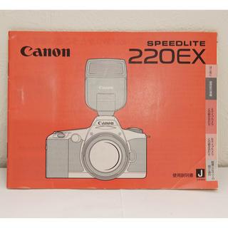 キヤノン(Canon)のCanon キヤノン キャノン スピードライト220EX 説明書(ストロボ/照明)