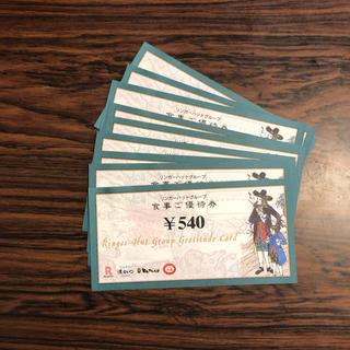 リンガーハット(リンガーハット)のリンガーハット 株主優待 5400円分(レストラン/食事券)