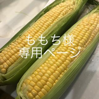 ももち様専用ページ(野菜)