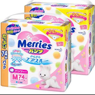花王 - メリーズパンツ Mサイズ(6~11kg) さらさらエアスルー 148枚