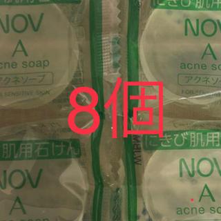 ノブ(NOV)のNOV アクネソープ  ニキビ肌用石けん 8個  ポイント消費(洗顔料)