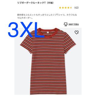 ユニクロ(UNIQLO)のUNIQLO  リブボーダークルーネックT  3XL(Tシャツ(半袖/袖なし))