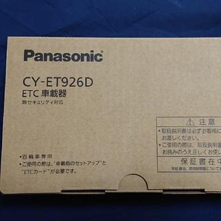 パナソニック(Panasonic)の【新品未開封】パナソニック CY-ET926D ETC車載器(ETC)