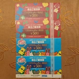 セガ(SEGA)のセガサミー株主優待 UFOキャッチャー利用券 2000円(その他)
