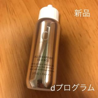 ディープログラム(d program)のdプログラム  アレルバリア  エッセンス 新品(美容液)