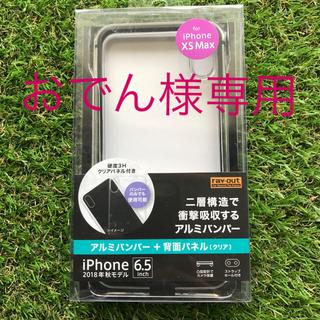 アイホンバンパー  iPhone XS MAX対応(iPhoneケース)