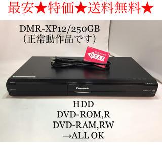 パナソニック(Panasonic)の☆正常動作品☆パナソニック/DMR-XP12/DVDレコーダー/250GB  (DVDレコーダー)