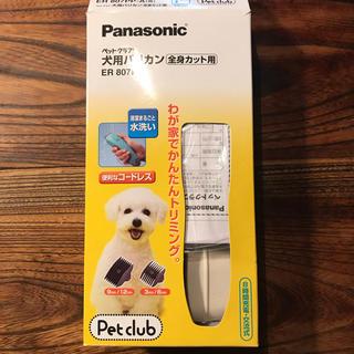 パナソニック(Panasonic)の犬用 バリカン ペット Panasonic トリミング(犬)