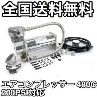 【全国送料無料】エアサス コンプレッサー クロームメッキ 200PSI対応(汎用パーツ)