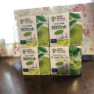 ネスレ(Nestle)のネスレ ネスカフェ ドルチェグスト カロリミットセット(青汁/ケール加工食品 )