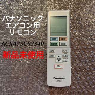 パナソニック(Panasonic)のパナソニック エアコン用 リモコン 純正品 ACXA75C02340 新品未使用(エアコン)