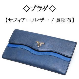 5e7e83247101 プラダ 長財布(ブルー・ネイビー/青色系)の通販 300点以上 | PRADAを ...