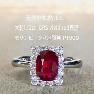 『yewky様専用です』天然非加熱ルビー1.12ct GRS vivid red(リング(指輪))