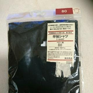 ムジルシリョウヒン(MUJI (無印良品))の無印良品 半袖シャツ(肌着)黒 80センチ(Tシャツ)