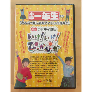 ショウガクカン(小学館)の☆ 小学一年生  ピッカピカの一年生♫ DVD ☆(キッズ/ファミリー)