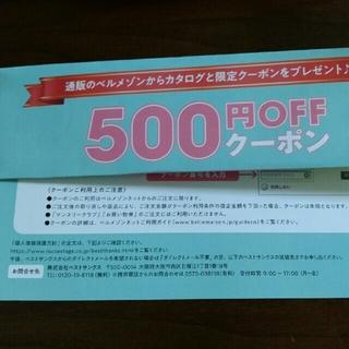 ベルメゾン(ベルメゾン)のベルメゾン500円オフ クーポン(ショッピング)
