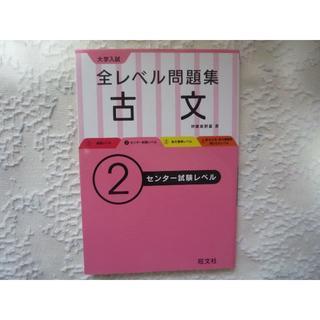 オウブンシャ(旺文社)の古文 大学入試(語学/参考書)
