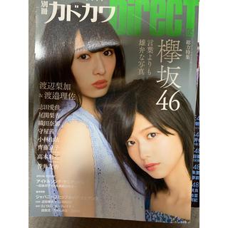 欅坂46 雑誌セット