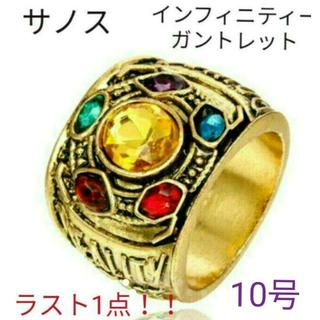 【10号】サノス インフィニティー ガントレット MARVEL 指輪 リング(リング(指輪))